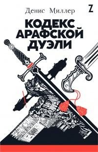 Кодекс Арафской дуэли - Денис Миллер