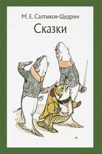 Салтыков-Щедрин Михаил - Вяленая вобла