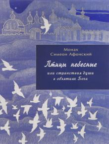 Симеон Афонский - Птицы небесные или странствия души в объятиях Бога