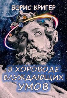 Кригер Борис - В хороводе блуждающих умов