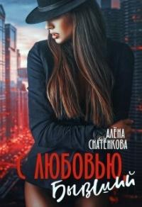 С любовью, бывший - Алёна Снатёнкова