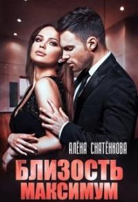 Близость на максимум - Алёна Снатёнкова
