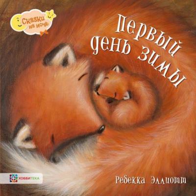 Эллиотт Ребекка - Первый день зимы