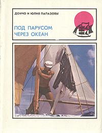 Папазов Дончо, Папазова Юлия - Под парусом через океан