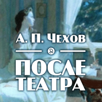 Чехов Антон - После театра