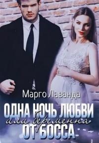 Одна ночь любви, или Беременна от босса - Марго Лаванда