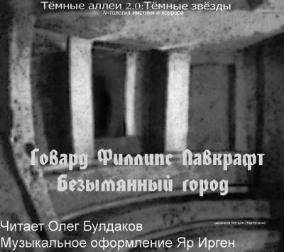 Лавкрафт Говард - Безымянный город