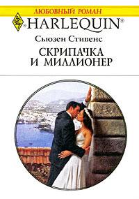 Скрипачка и миллионер - Сьюзен Стивенс