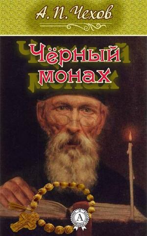 Чехов Антон - Черный монах