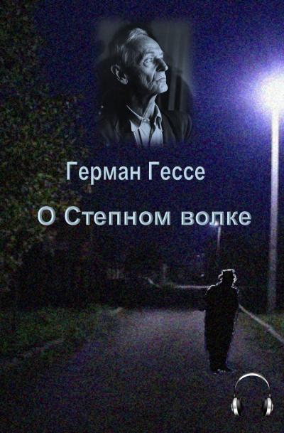 Гессе Герман - О степном волке