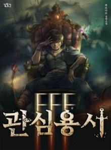 Юн Дже Хо - Ублюдок FFF Ранга 4