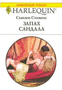 Запах сандала - Сьюзен Стивенс