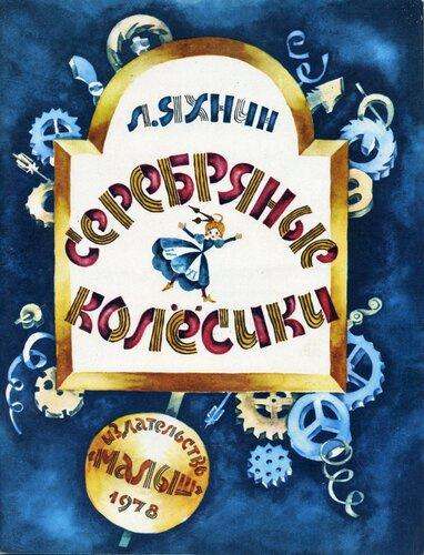 Яхнин Леонид - Серебряные колесики