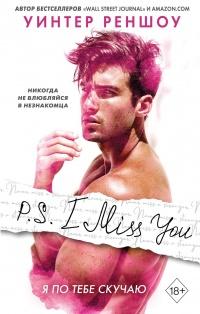 P.S. I Miss You. Я по тебе скучаю - Уинтер Реншоу