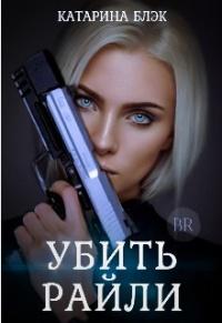 Убить Райли - Катарина Блэк