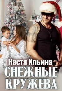 Снежные кружева - Настя Ильина