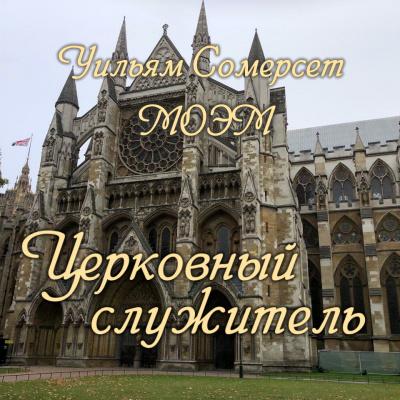 Моэм Сомерсет - Церковный служитель