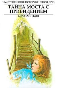 Тайна моста с привидением - Кэролайн Кин