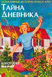 Тайна дневника - Кэролайн Кин