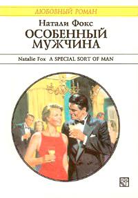 Особенный мужчина - Натали Фокс