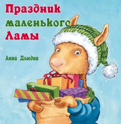 Дьюдни Анна - Праздник маленького Ламы