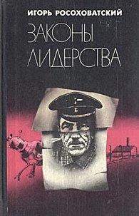 Росоховатский Игорь - Законы лидерства