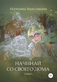 Начинай со своего дома - Екатерина Береславцева