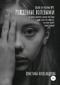 Рождённые волевыми - Кристина Александрова