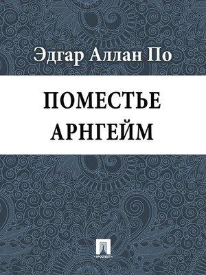 По Эдгар Аллан - Поместье Арнгейм
