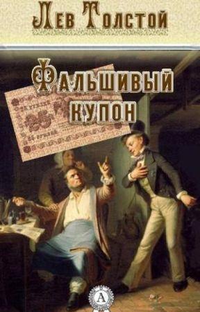 Толстой Лев - Фальшивый купон