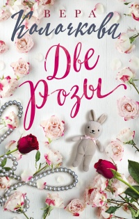 Две Розы - Вера Колочкова