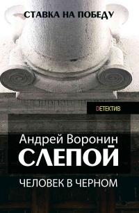 Слепой. Человек в черном - Андрей Воронин