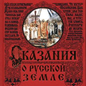 Нечволодов Александр - Сказания о Русской земле