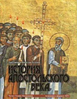 Тулупов Вячеслав - История Апостольского века