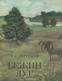 Тургенев Иван - Бежин луг