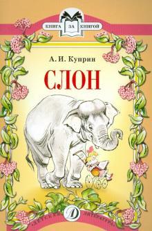 Куприн Александр - Слон