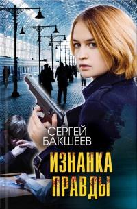 Изнанка правды - Сергей Бакшеев