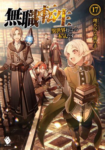 Магонотэ Рифудзин - Королевство