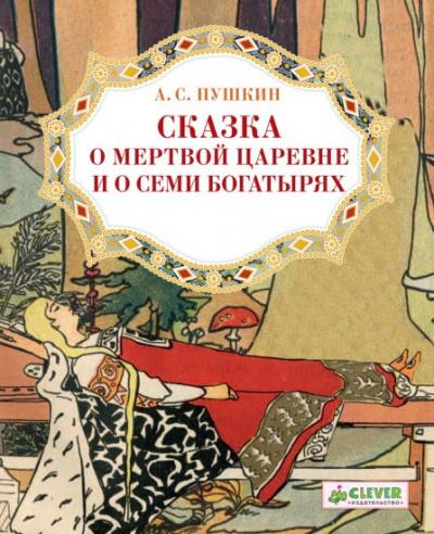 Пушкин Александр - Сказка о мёртвой царевне и о семи богатырях