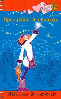 Принцесса в облаках - Ксения Беленкова