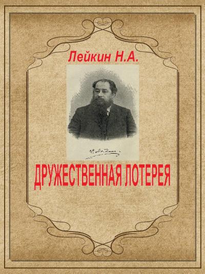 Лейкин Николай - ДРУЖЕСТВЕННАЯ ЛОТЕРЕЯ