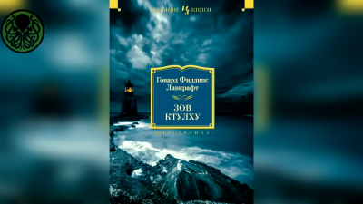 Лавкрафт Говард - Зов Ктулху