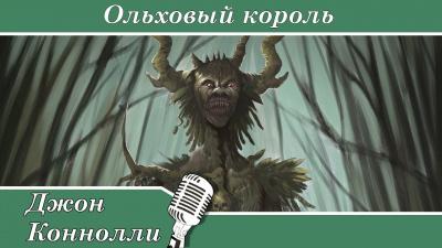 Коннолли Джон - Ольховый король