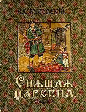 Жуковский Василий - Спящая царевна
