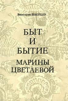 Швейцер Виктория - Быт и бытие Марины Цветаевой