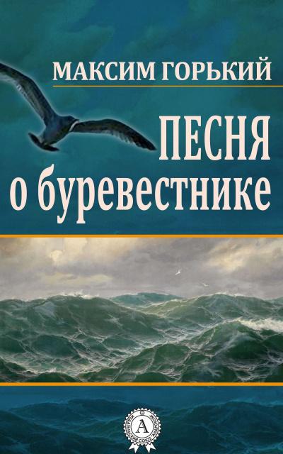 Горький Максим - Песня о Буревестнике