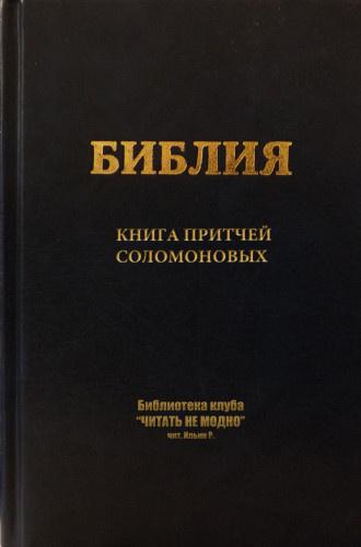 Книга притчей Соломоновых