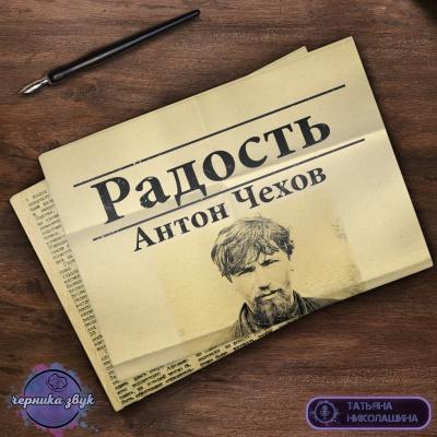 Чехов Антон - Радость