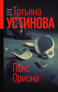 Пояс Ориона - Татьяна Устинова