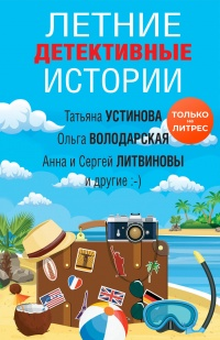 Летние детективные истории - Татьяна Устинова